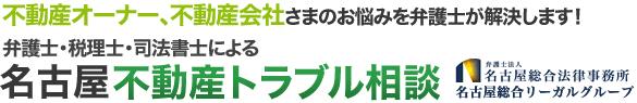 弁護士・税理士・司法書士による名古屋不動産トラブル相談|不動産オーナー、不動産会社さまのお悩みを弁護士が解決します!
