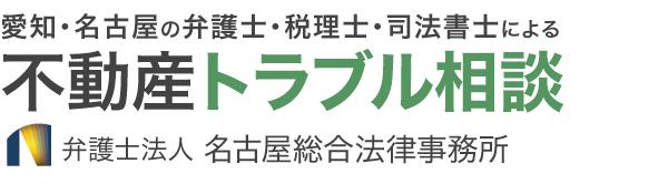 愛知・名古屋の弁護士・税理士・司法書士による不動産トラブル相談 | 弁護士法人名古屋総合法律事務所