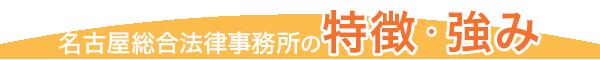 名古屋総合法律事務所の特徴・強み