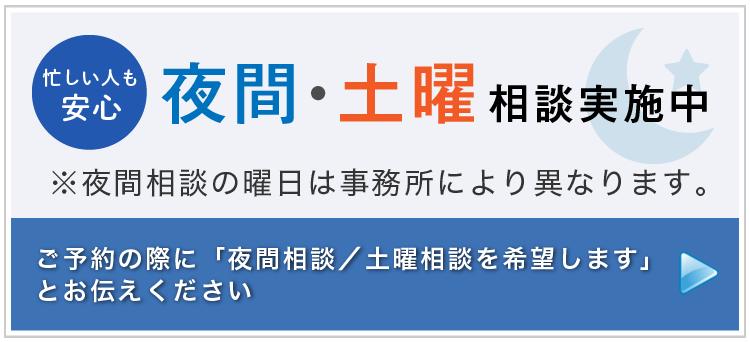 火・水夜間and土曜相談実施中! | 火・水夜間・・・17:30~21:00 | 土曜日・・・9:30~17:00
