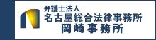 名古屋総合法律事務所 岡崎事務所