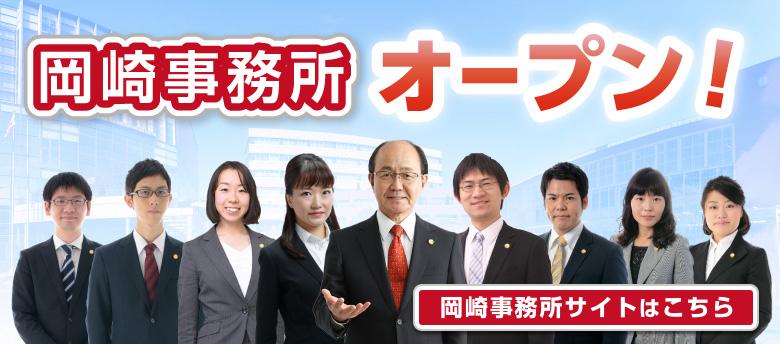 okazaki_main_780