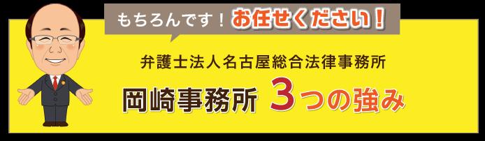 もちろんです!お任せ下さい!弁護士法人名古屋総合事務所岡崎事務所5つの強み