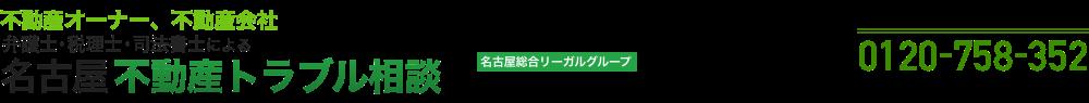 弁護士・税理士・司法書士による名古屋不動産相談|不動産オーナー、不動産会社さまのお悩みを解決します!