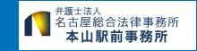 名古屋総合法律事務所事務所本山